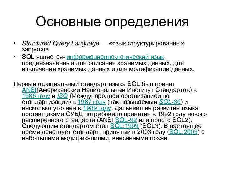Основные определения • Structured Query Language — «язык структурированных запросов • SQL является- информационно-логический