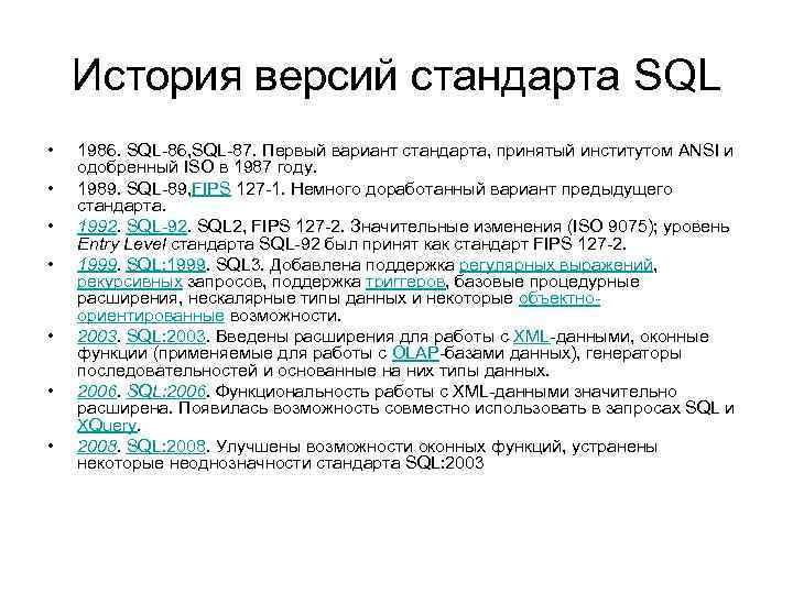 История версий стандарта SQL • • 1986. SQL-86, SQL-87. Первый вариант стандарта, принятый институтом