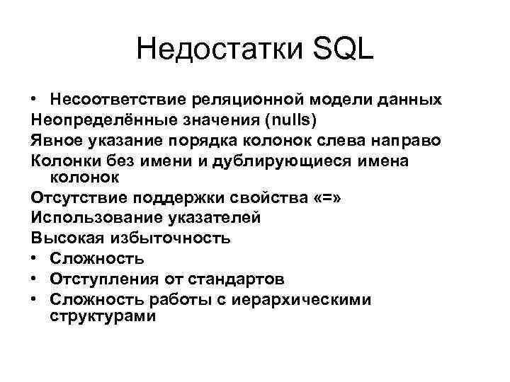 Недостатки SQL • Несоответствие реляционной модели данных Неопределённые значения (nulls) Явное указание порядка колонок