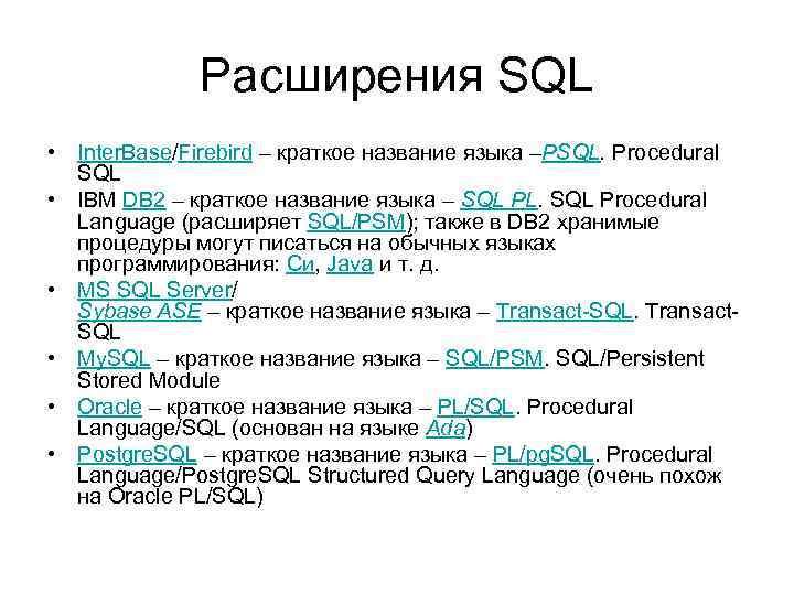Расширения SQL • Inter. Base/Firebird – краткое название языка –PSQL. Procedural SQL • IBM