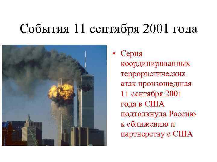 Открытки, открытки к 11 сентября