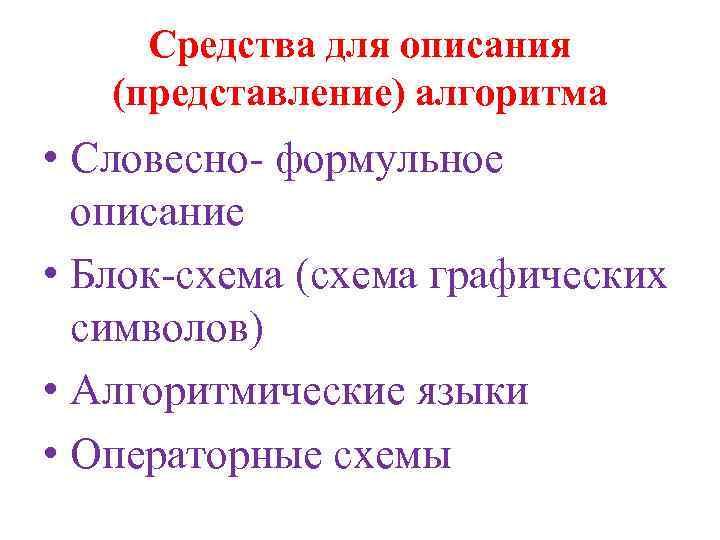 Средства для описания (представление) алгоритма • Словесно- формульное описание • Блок-схема (схема графических символов)