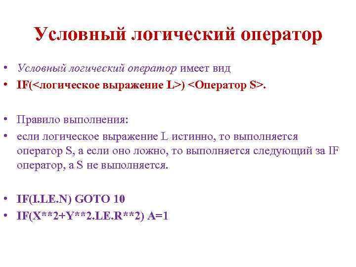 Условный логический оператор • Условный логический оператор имеет вид • IF(<логическое выражение L>) <Оператор