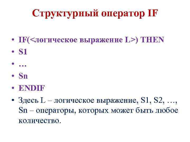 Структурный оператор IF • • • IF(<логическое выражение L>) THEN S 1 … Sn