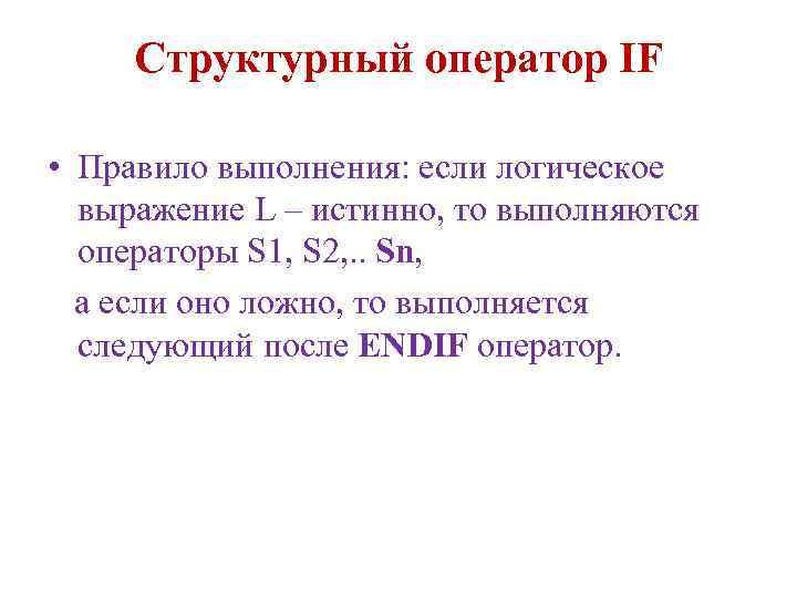Структурный оператор IF • Правило выполнения: если логическое выражение L – истинно, то выполняются