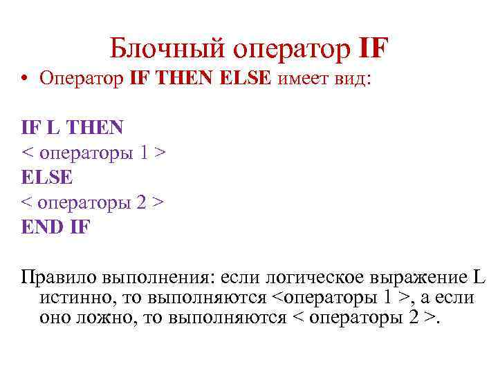 Блочный оператор IF • Оператор IF THEN ELSE имеет вид: IF L THEN <