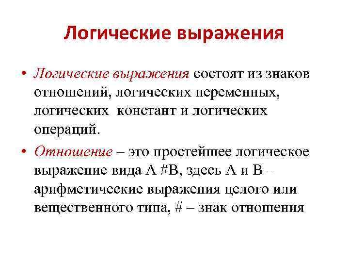 Логические выражения • Логические выражения состоят из знаков отношений, логических переменных, логических констант и