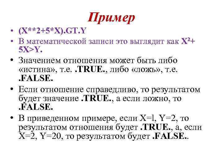 Пример • (X**2+5*X). GT. Y • В математической записи это выглядит как Х 2+