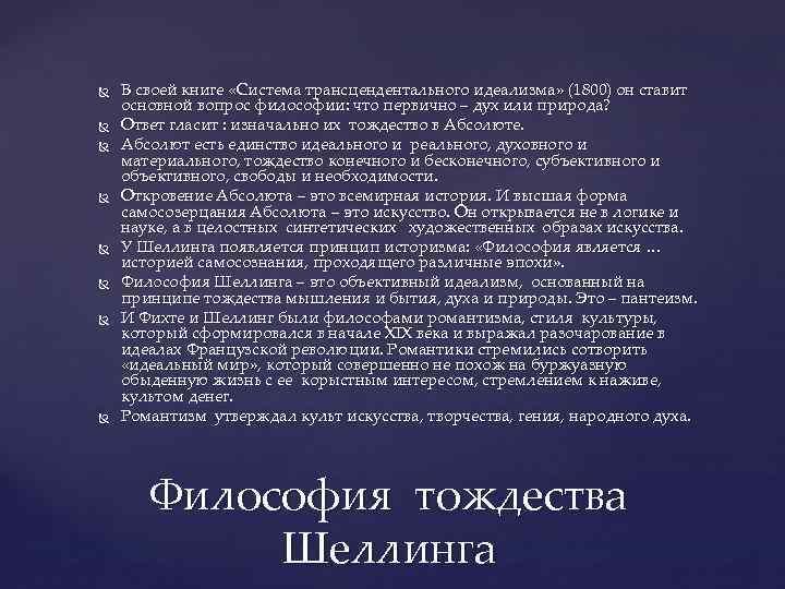 В своей книге «Система трансцендентального идеализма» (1800) он ставит основной вопрос философии: что