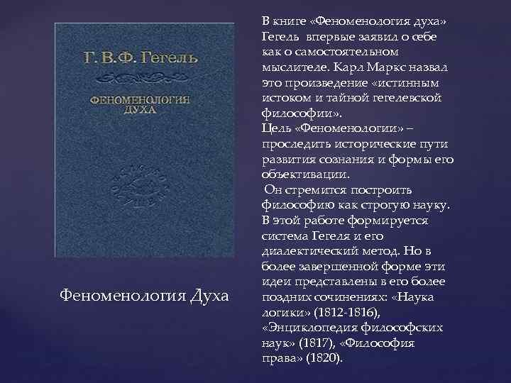 Феноменология Духа В книге «Феноменология духа» Гегель впервые заявил о себе как о самостоятельном