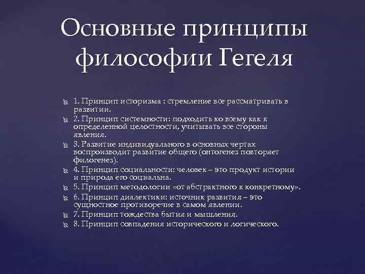 Основные принципы философии Гегеля 1. Принцип историзма : стремление все рассматривать в развитии. 2.