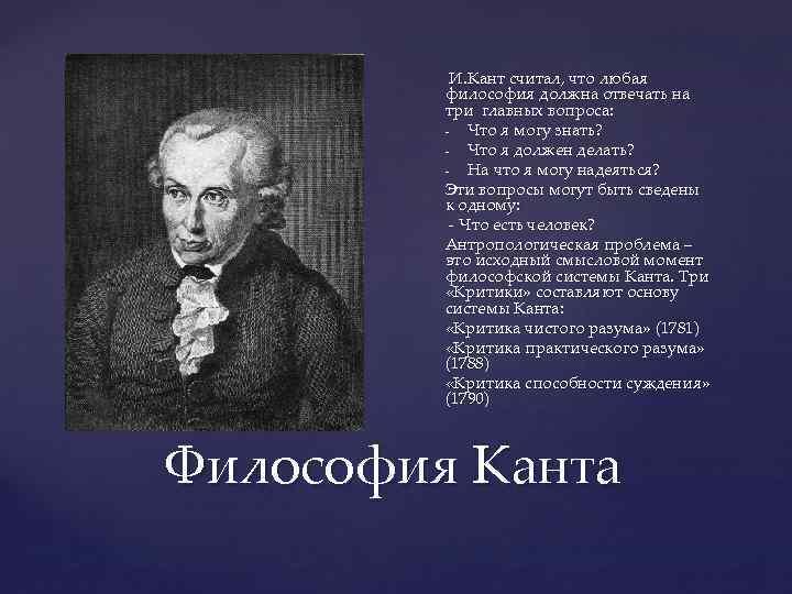 И. Кант считал, что любая философия должна отвечать на три главных вопроса: Что я