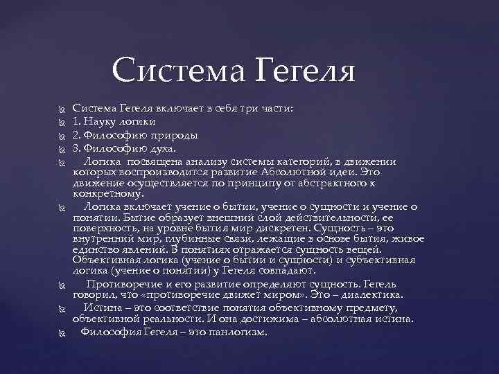 Система Гегеля Система Гегеля включает в себя три части: 1. Науку логики 2. Философию