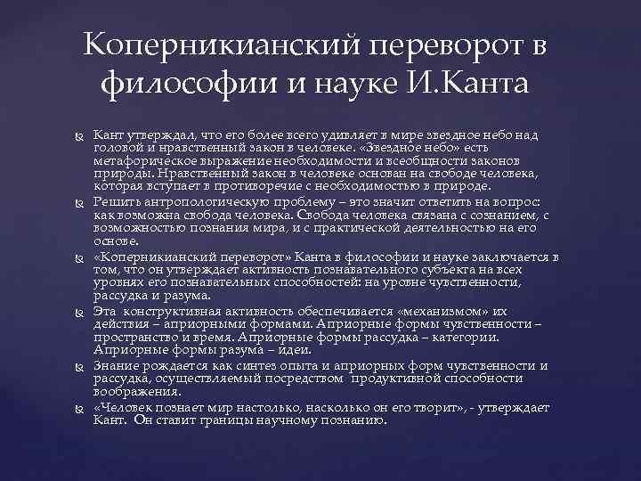 Коперникианский переворот в философии и науке И. Канта Кант утверждал, что его более всего