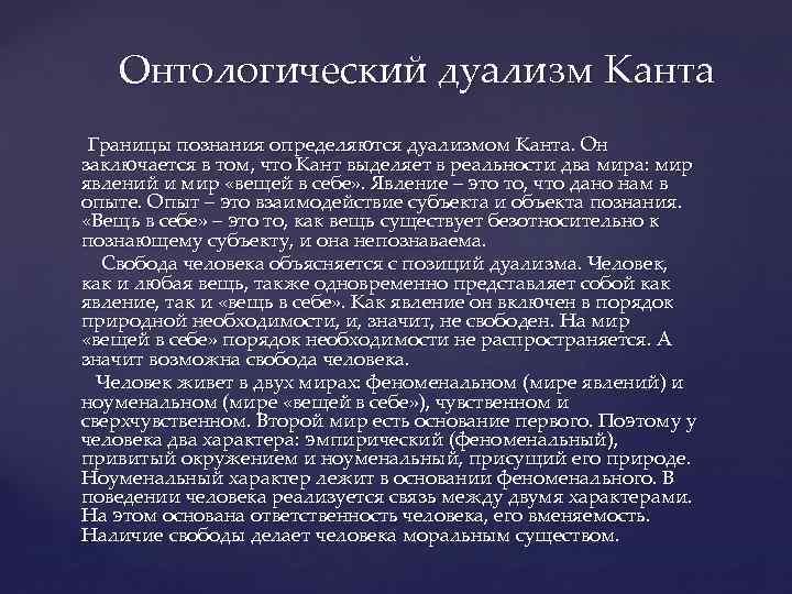 Онтологический дуализм Канта Границы познания определяются дуализмом Канта. Он заключается в том, что Кант