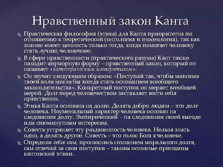 Нравственный закон Канта Практическая философия (этика) для Канта приоритетна по отношению к теоретической (онтология