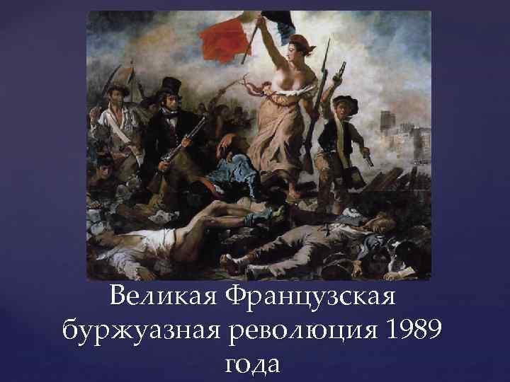 Великая Французская буржуазная революция 1989 года