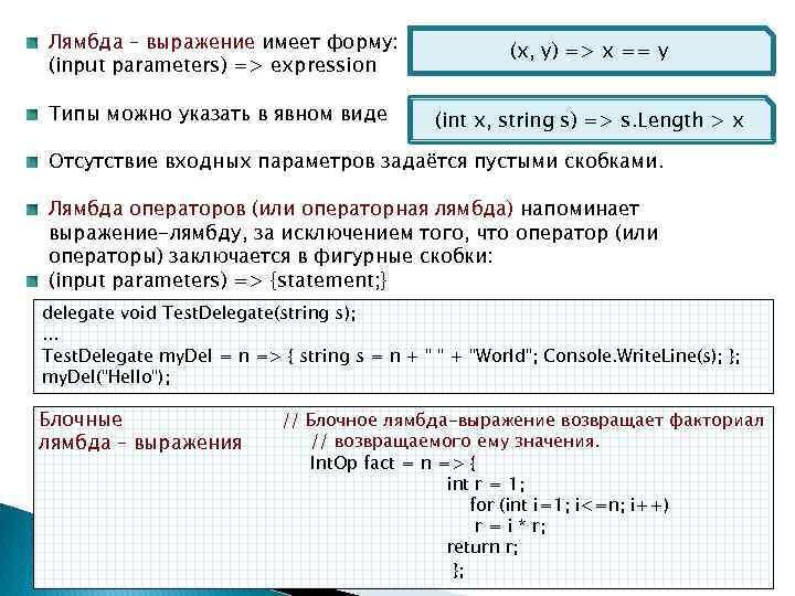 Лямбда – выражение имеет форму: (input parameters) => expression (x, y) => x ==