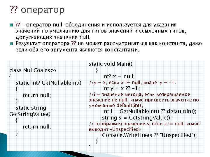 ? ? оператор ? ? - оператор null-объединения и используется для указания значений по