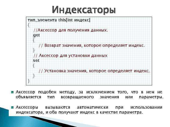 Индексаторы тип_элемента this[int индекс] { //Аксессор для получения данных. get { // Возврат значения,
