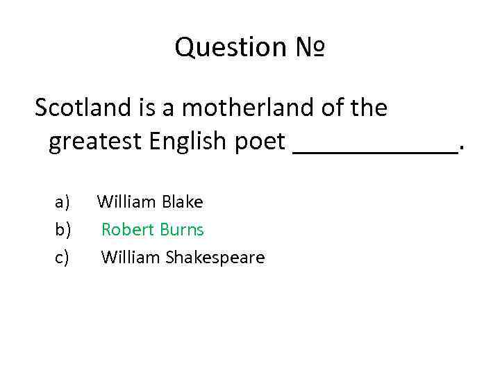 Question № Scotland is a motherland of the greatest English poet ______. a) William