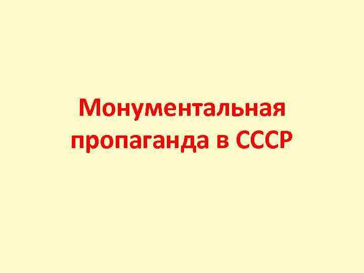 Монументальная пропаганда в СССР