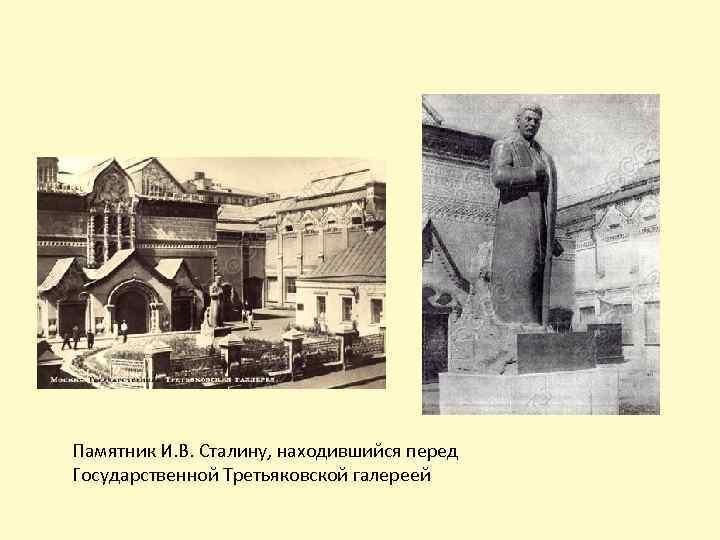 Памятник И. В. Сталину, находившийся перед Государственной Третьяковской галереей