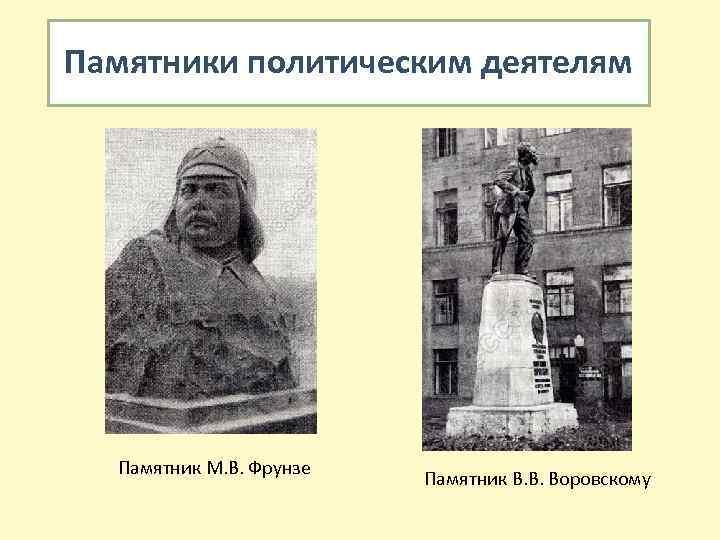 Памятники политическим деятелям Памятник М. В. Фрунзе Памятник В. В. Воровскому