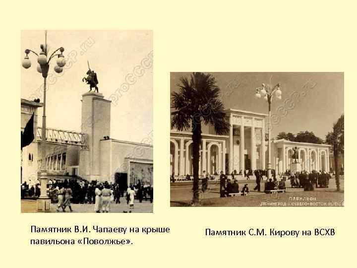 Памятник В. И. Чапаеву на крыше павильона «Поволжье» . Памятник С. М. Кирову на