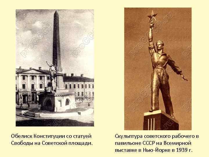 Обелиск Конституции со статуей Свободы на Советской площади. Скульптура советского рабочего в павильоне СССР