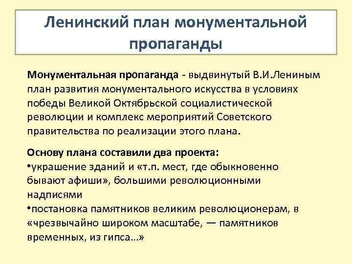 Ленинский план монументальной пропаганды Монументальная пропаганда - выдвинутый В. И. Лениным план развития монументального