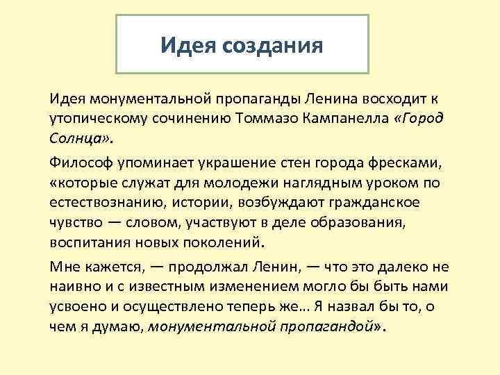 Идея создания Идея монументальной пропаганды Ленина восходит к утопическому сочинению Томмазо Кампанелла «Город Солнца»