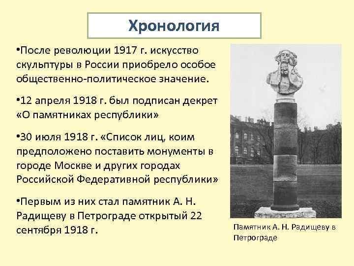 Хронология • После революции 1917 г. искусство скульптуры в России приобрело особое общественно-политическое значение.