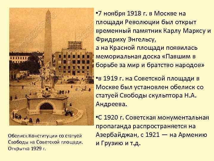 • 7 ноября 1918 г. в Москве на площади Революции был открыт временный