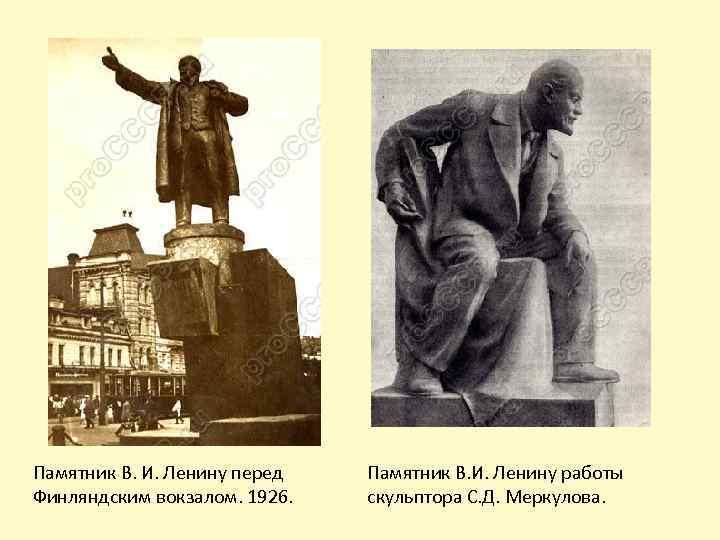 Памятник В. И. Ленину перед Финляндским вокзалом. 1926. Памятник В. И. Ленину работы скульптора