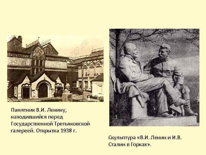 Памятник В. И. Ленину, находившийся перед Государственной Третьяковской галереей. Открытка 1938 г. Скульптура «В.