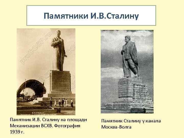 Памятники И. В. Сталину Памятник И. В. Сталину на площади Механизации ВСХВ. Фотография 1939