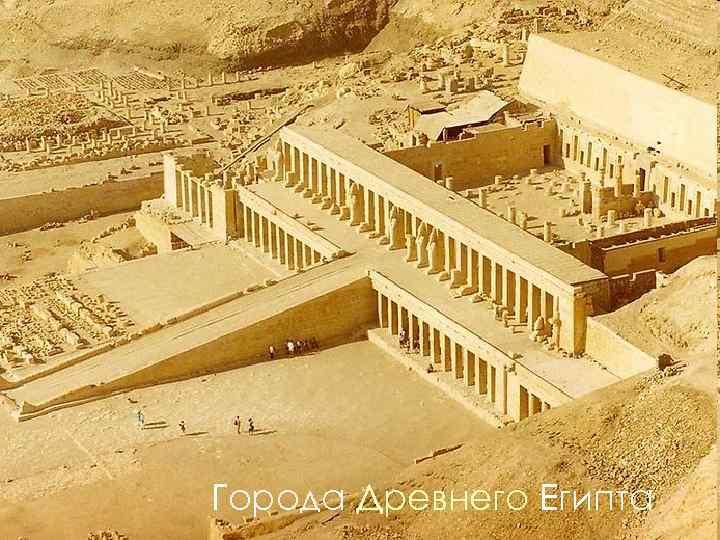 Города Древнего Египта