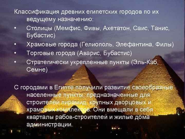 Классификация древних египетских городов по их ведущему назначению: • Столицы (Мемфис, Фивы, Ахетатон, Саис,