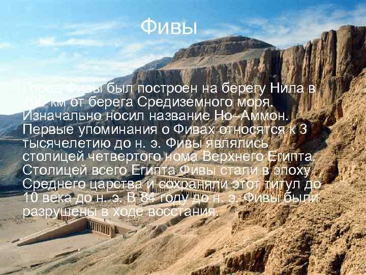 Фивы Город Фивы был построен на берегу Нила в 700 км от берега Средиземного