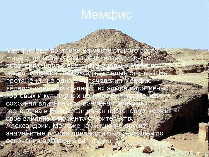 Мемфис был построен на месте старого русла Нила и, по всей вероятности, возводился по