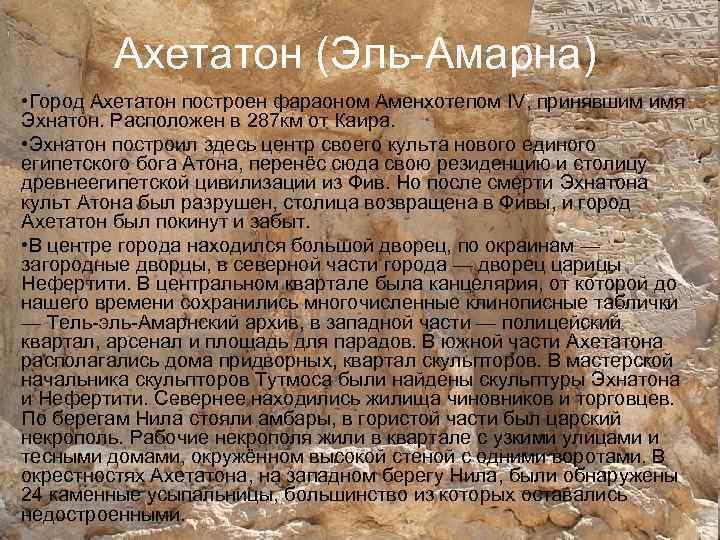 Ахетатон (Эль-Амарна) • Город Ахетатон построен фараоном Аменхотепом IV, принявшим имя Эхнатон. Расположен в