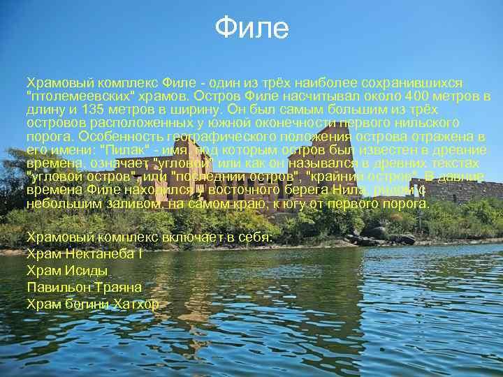 Филе Храмовый комплекс Филе - один из трёх наиболее сохранившихся
