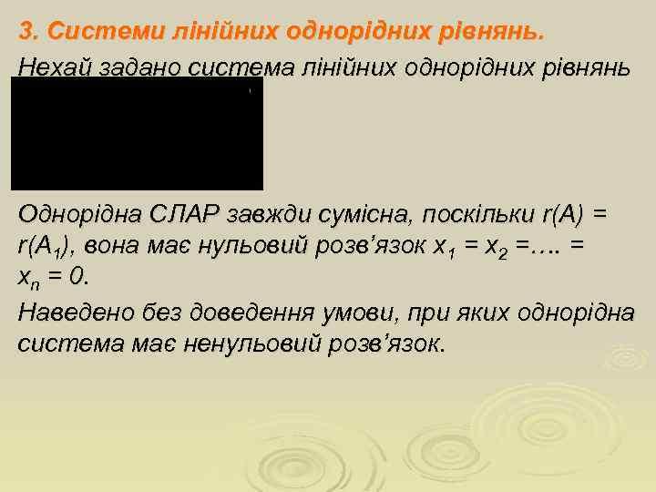 3. Системи лінійних однорідних рівнянь. Нехай задано система лінійних однорідних рівнянь Однорідна СЛАР завжди