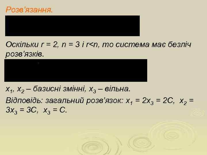 Розв'язання. Оскільки r = 2, n = 3 i r<n, то система має безліч