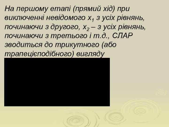На першому етапі (прямий хід) при виключенні невідомого х1 з усіх рівнянь, починаючи з