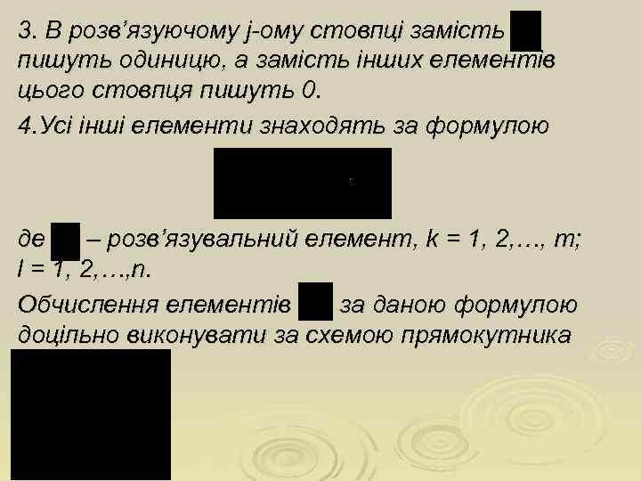 3. В розв'язуючому j-ому стовпці замість пишуть одиницю, а замість інших елементів цього