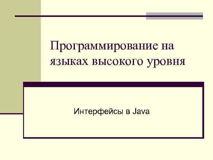 Программирование на языках высокого уровня Интерфейсы в Java