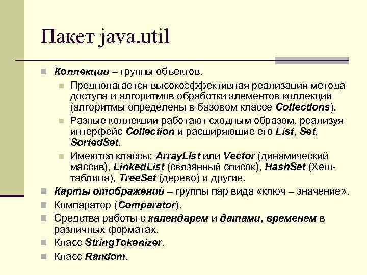 Пакет java. util n Коллекции – группы объектов. Предполагается высокоэффективная реализация метода доступа и