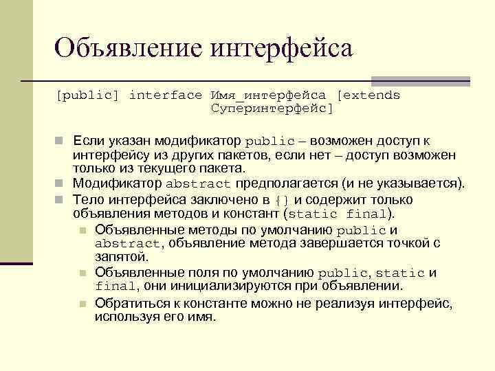 Объявление интерфейса [public] interface Имя_интерфейса [extends Суперинтерфейс] n Если указан модификатор public – возможен